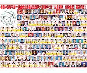 สมาพันธ์รวมใจชาวจีนทั่วโลกฯร่วมอวยพรพี่น้องชาวจีนทั่วโลกให้มีแต่ความสุข-เจริญรุ่งเรือง