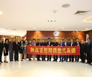 รองผู้ว่ามณฑลส่านซี เยือนสามาพันธ์รวมใจชาวจีนทั่วโลกฯ กระชับความร่วมมือ