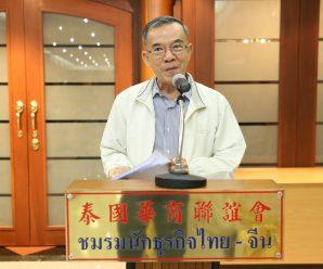 ชมรมนักธุรกิจไทย-จีนร่วมสังสรรค์ พร้อมหารือแผนการดำเนินงานของชมรมฯ