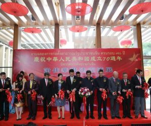 """""""กร ทัพพะรังสี""""เป็นประธานเปิดนิทรรศการภาพเขียนภู่กันจีนจากมณฑลซัวเถา"""