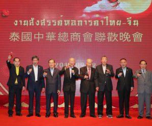 หอการค้าไทย-จีน จัดงานเลี้ยงกระชับสานสัมพันธ์กรรมการและสมาชิกรุ่นใหม่