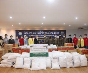 ดร.อมร นำสมาชิกสมาพันธ์รวมใจชาวจีนฯ-ครอบครัวอภิธนาคุณ มอบชุด PPE-เครื่องอุปโภคบริโภคแก่ ผบช.ตม.