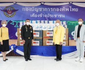 สมาพันธ์รวมใจชาวจีนทั่วโลกฯและพันธมิตร มอบอุปกรณ์การแพทย์แก่บก.กองทัพไทย