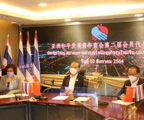 """ประชุมใหญ่สมาคมการค้านักธุรกิจรุ่นใหม่จีน-เอเซีย เลือก""""ครองพล""""ดำรงตำแหน่งอีกสมัย"""
